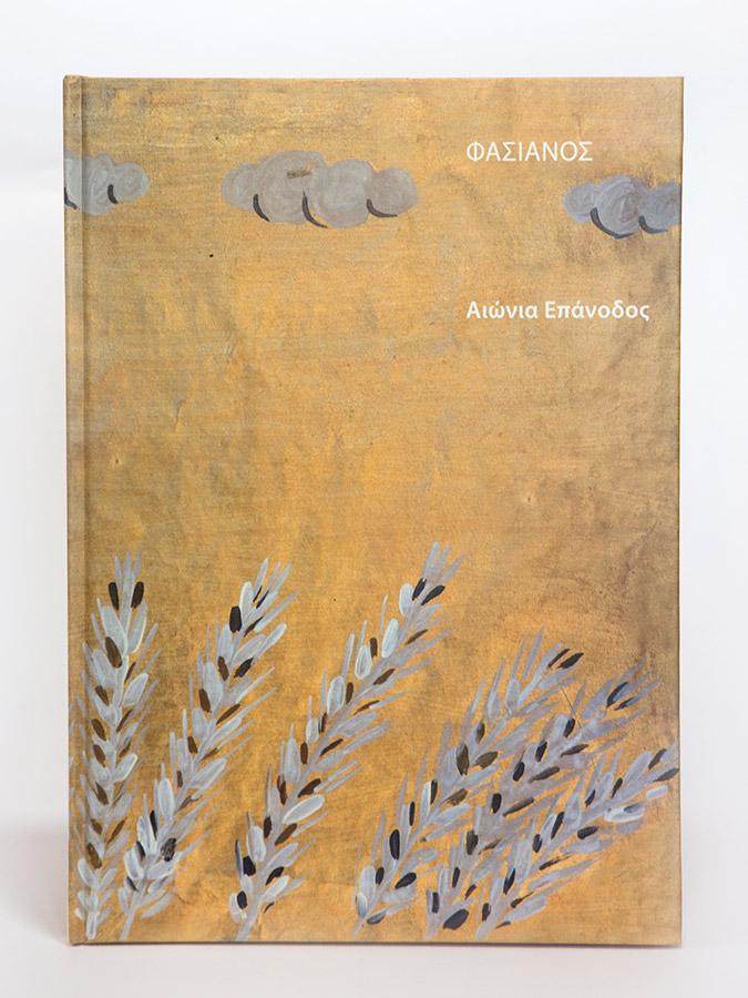 Fasianos Alekos-Αιώνια Επάνοδος