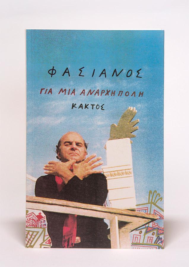 Fasianos Alekos-Για μια άναρχη πόλη
