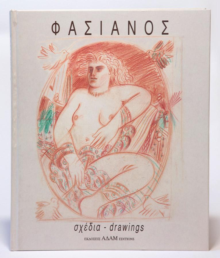 Fasianos Alekos-Σχεδια - drawings