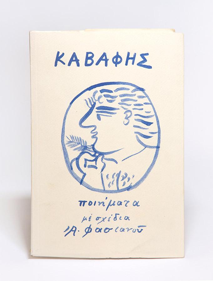 Fasianos Alekos-Cavafy, Poems