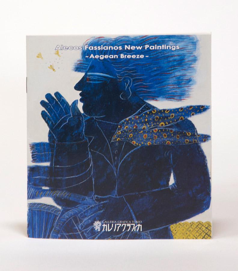 Fasianos Alekos-Έντυπος καταλογος ατομικης εκθεσης στην Ιαπωνια