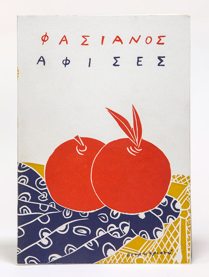 Fasianos Alekos-Φασιανος Αφισες