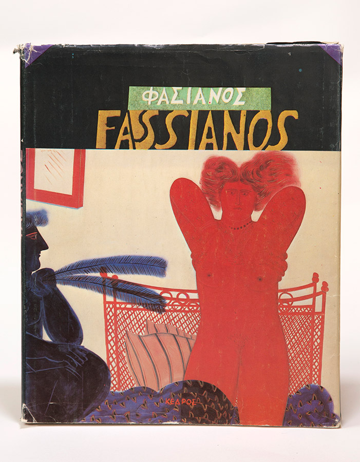 Fasianos Alekos-Φασιανός - Fassianos
