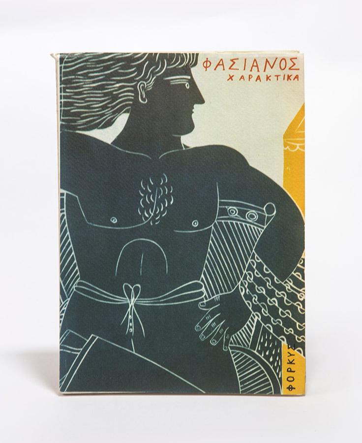 Fasianos Alekos-Fassianos engravings