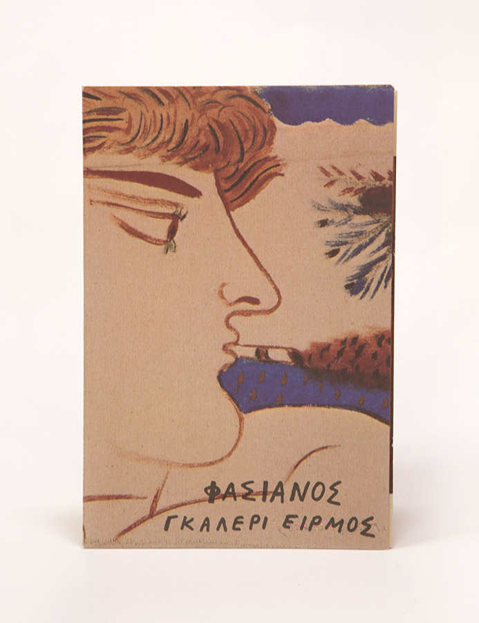 Fasianos Alekos-Έντυπος καταλογος ατομικης εκθεσης στην γκαλερι Ειρμος