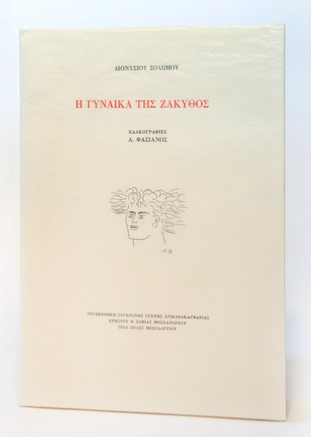 Fasianos Alekos-Η Γυναικα της Ζακυθος