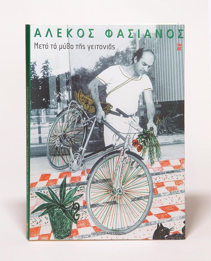 Fasianos Alekos-Μετά το μύθο της γειτονιάς μου