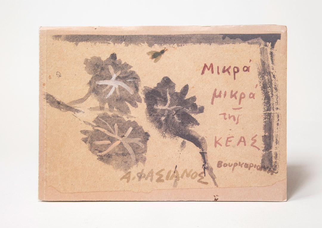 Fasianos Alekos-Small small of Kea