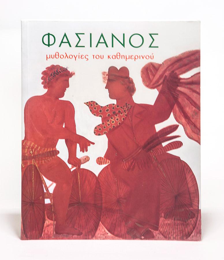 Fasianos Alekos-Μυθολογιες του Καθημερινου