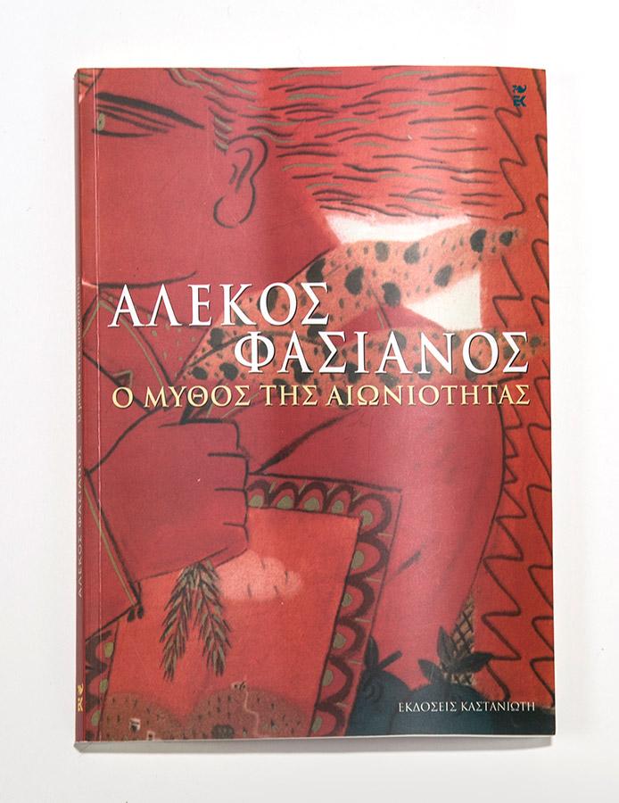 Fasianos Alekos-Ο Μύθος της Αιωνιότητας