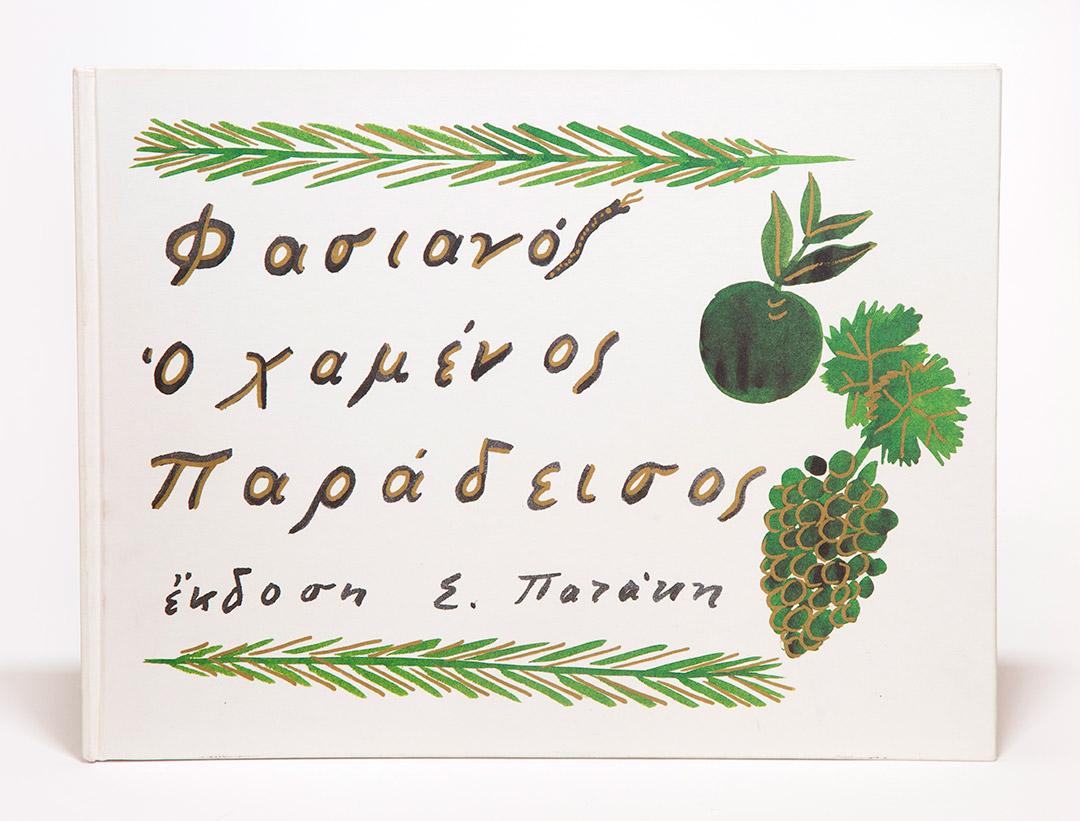 Fasianos Alekos-Ο Χαμενος παραδεισος