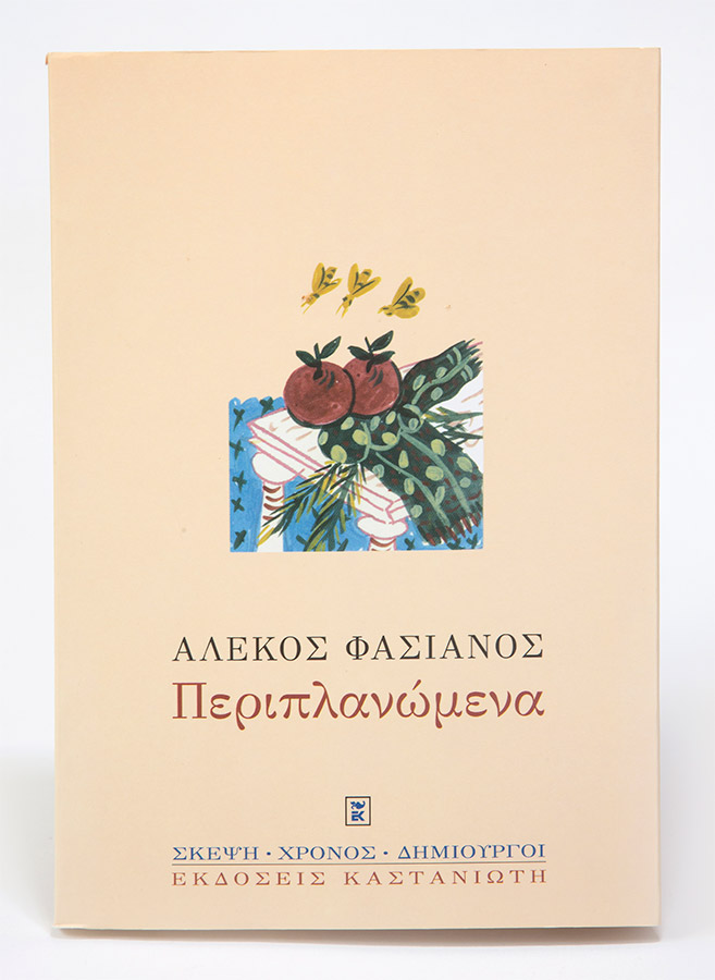Fasianos Alekos-Περιπλανώμενα