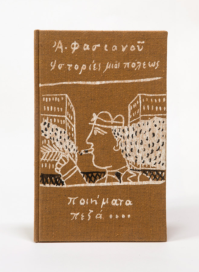 Fasianos Alekos-Ιστορίες μιας πόλεως (Ποιήματα - Πεζά)