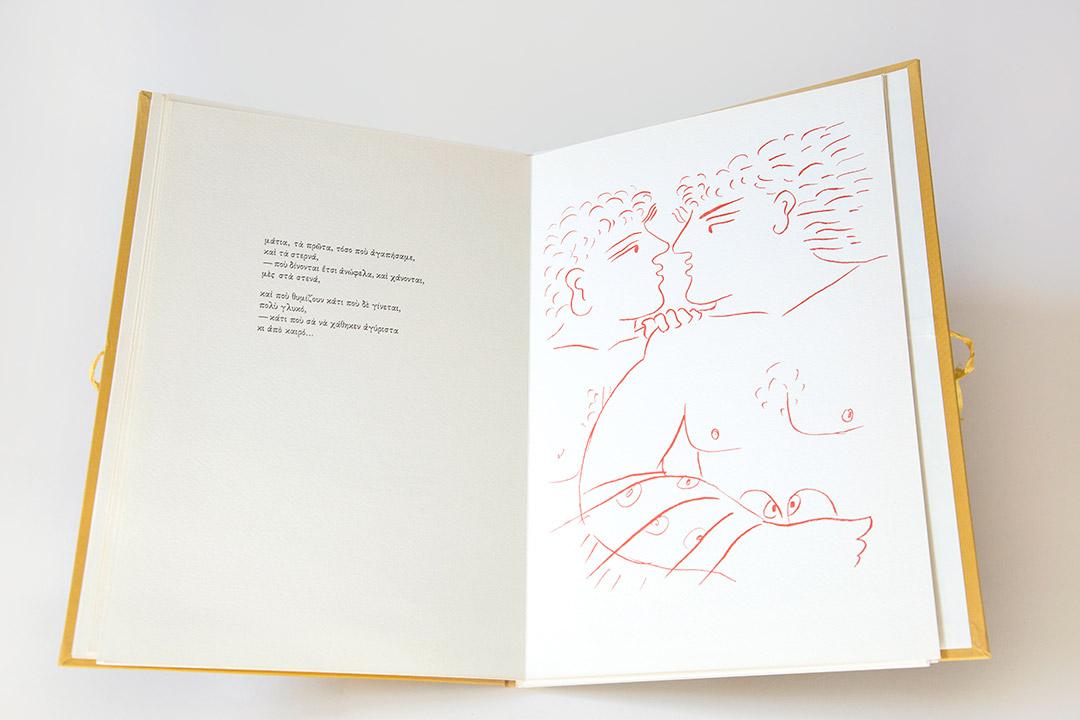Fasianos Alekos-Ποιήματα