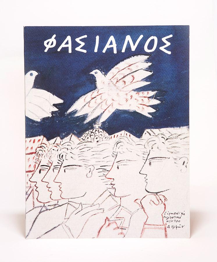 Fasianos Alekos-Αφισα για το Ευρωπαικο Πολιτιστικο Κεντρο Δελφων