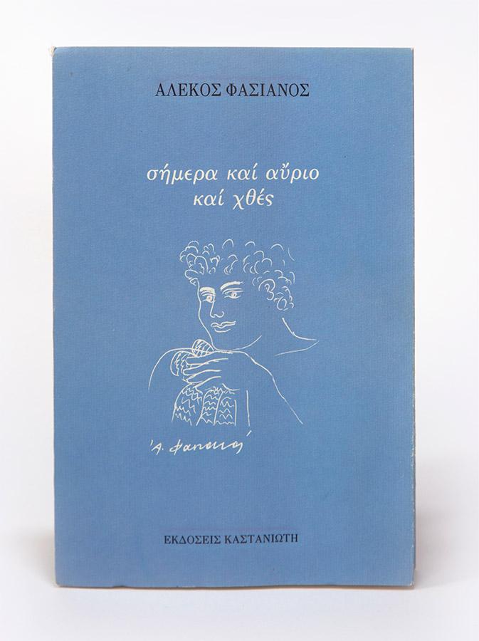Fasianos Alekos-Σήμερα και Αύριο