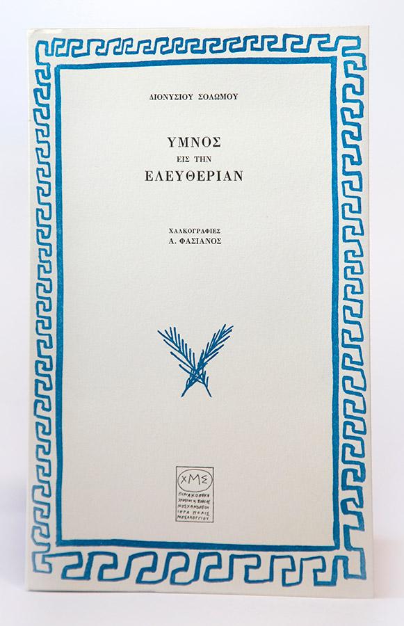 Fasianos Alekos-Ύμνος εις την Ελευθερίαν