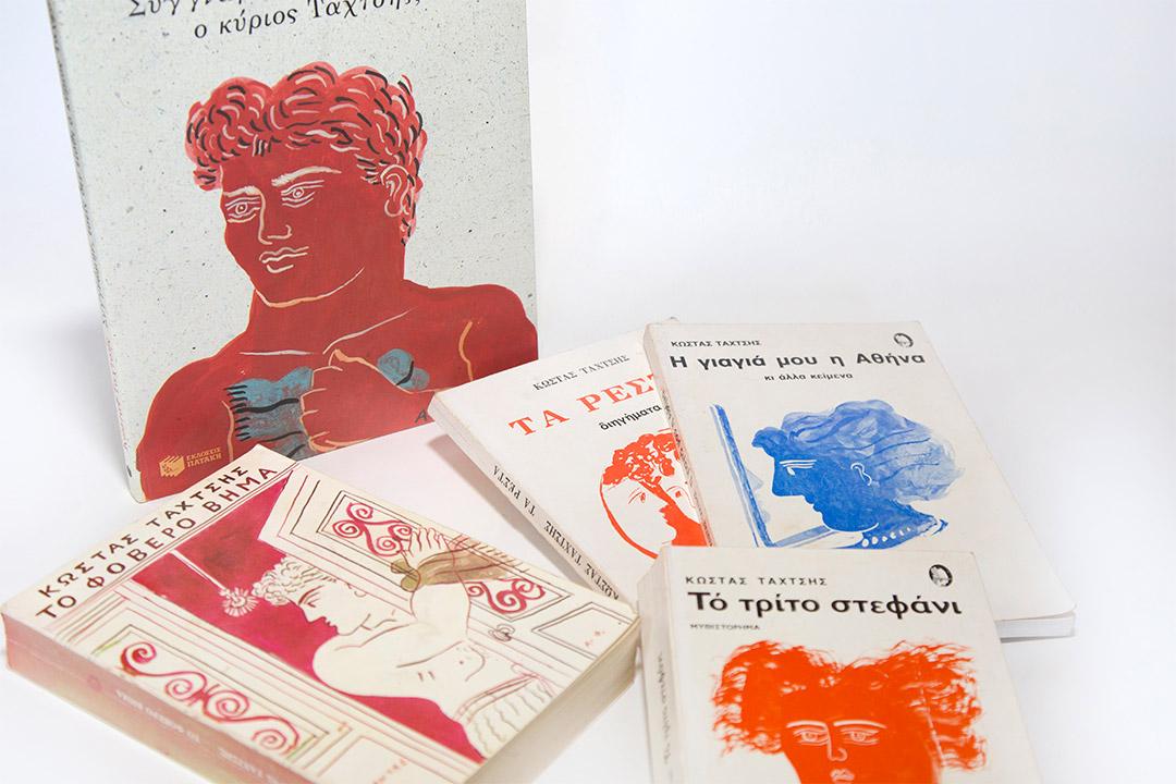 Fasianos Alekos-Vasilis Vasilikos series of illustrated books