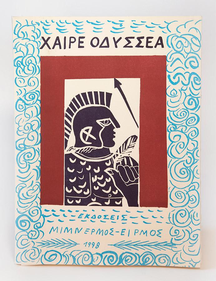 Fasianos Alekos-Χαιρε Οδυσσεα, Ομηρου Οδυσσεια